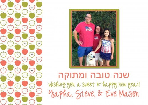 Rosh Hashanah Photo Card by Yapha Mason