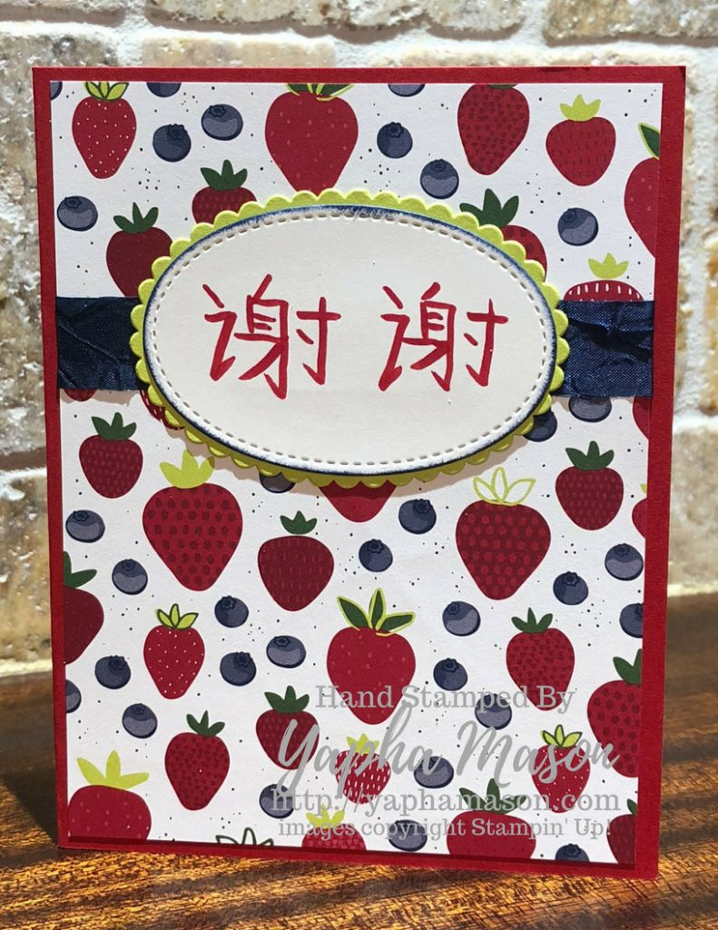 Chinese Thank You Card by Yapha